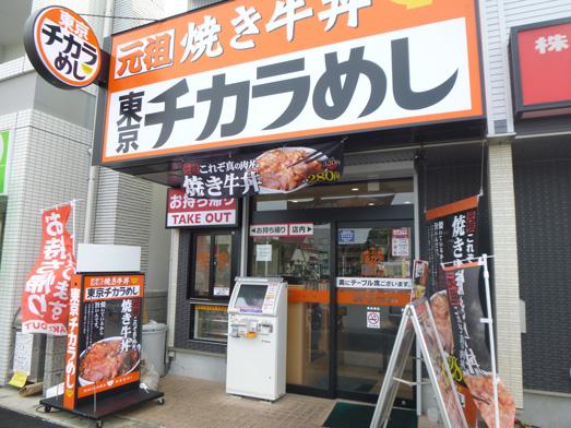 東京チカラめしメニュー元祖焼き牛丼特盛り012