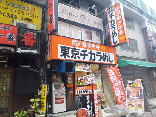 東京チカラめしメニュー元祖焼き牛丼特盛り013