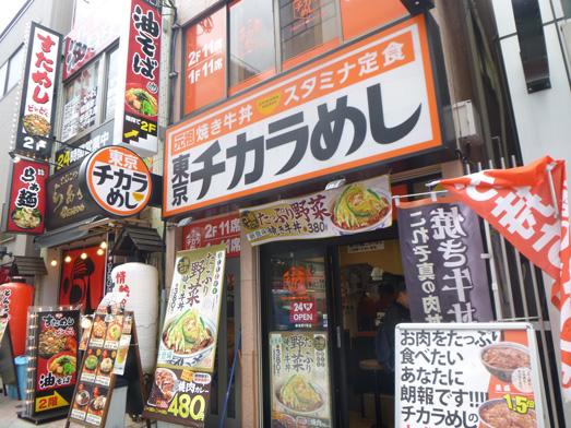東京チカラめしメニュー元祖焼き牛丼特盛り014