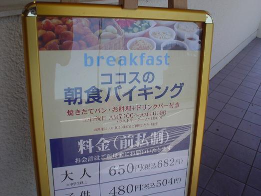 ココス朝食バイキング食べ放題ドリンクバー付001