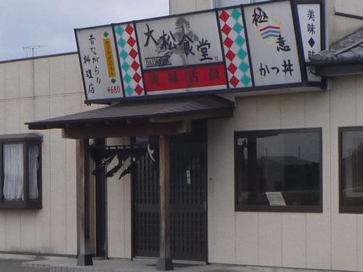 群馬県伊勢崎市のデカ盛り有名店「大松食堂」メニュー紹介003