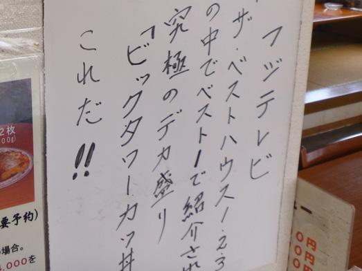 群馬県伊勢崎市のデカ盛り有名店「大松食堂」メニュー紹介006