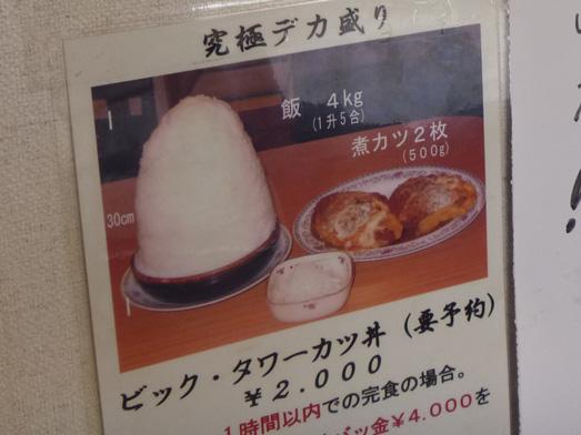 群馬県伊勢崎市のデカ盛り有名店「大松食堂」メニュー紹介007