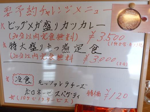 群馬県伊勢崎市のデカ盛り有名店「大松食堂」メニュー紹介017