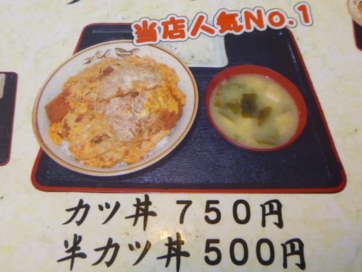 群馬県伊勢崎市デカ盛り大松食堂カツ丼大盛り022