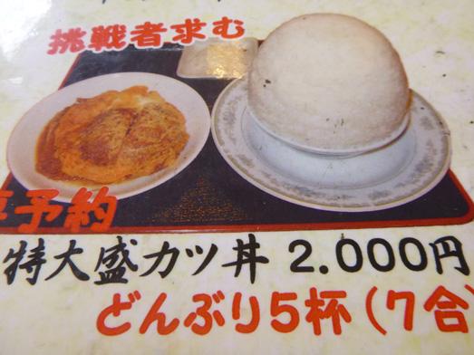 群馬県伊勢崎市デカ盛り大松食堂カツ丼大盛り033