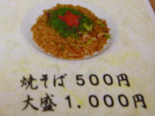 群馬県伊勢崎市デカ盛り大松食堂カツ丼大盛り034