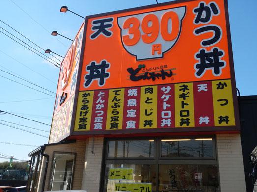 どんぶり屋どんちゃんカツ丼・天丼・ソースカツ丼が安い001