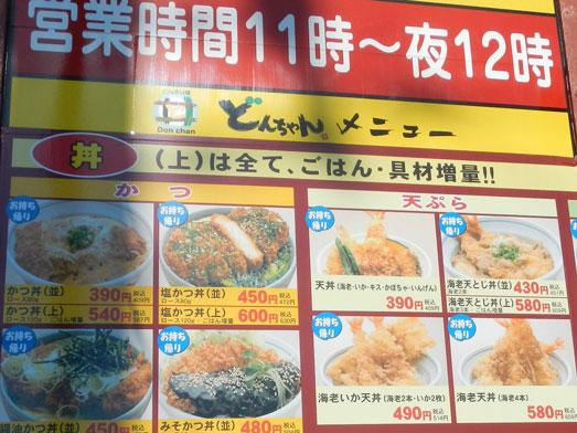 どんぶり屋どんちゃんカツ丼・天丼・ソースカツ丼が安い002