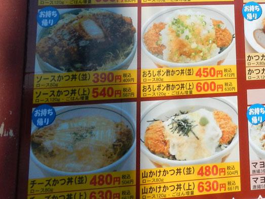 どんぶり屋どんちゃんカツ丼・天丼・ソースカツ丼が安い004