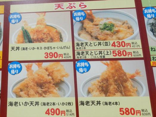 どんぶり屋どんちゃんカツ丼・天丼・ソースカツ丼が安い005