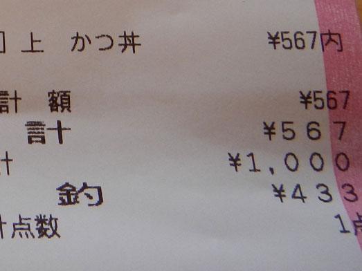 どんぶり屋どんちゃんカツ丼・天丼・ソースカツ丼が安い008