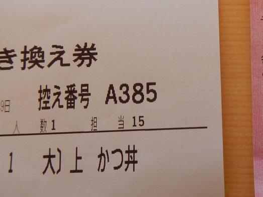 どんぶり屋どんちゃんカツ丼・天丼・ソースカツ丼が安い009