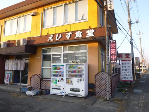 長野・群馬・新潟スキー帰り渋川の定食屋えびす食堂002