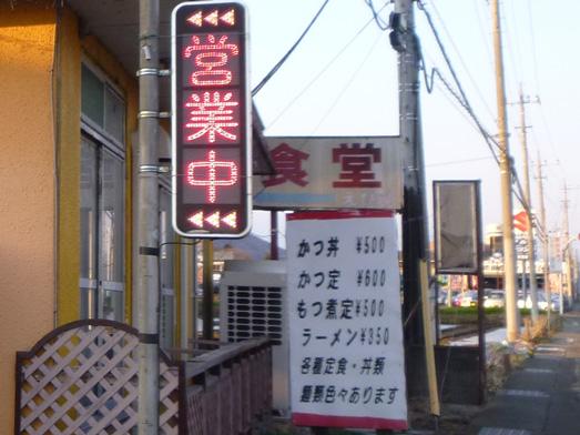 長野・群馬・新潟スキー帰り渋川の定食屋えびす食堂003