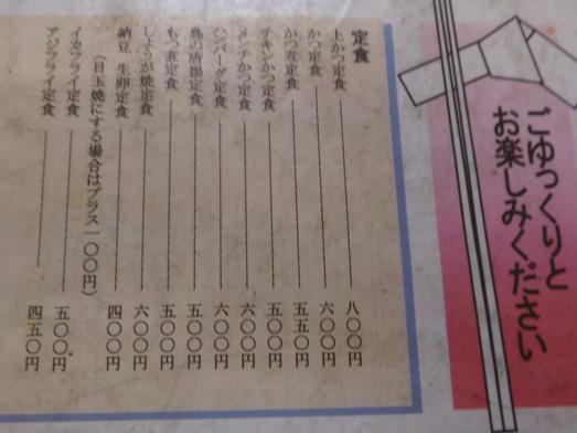 長野・群馬・新潟スキー帰り渋川の定食屋えびす食堂005