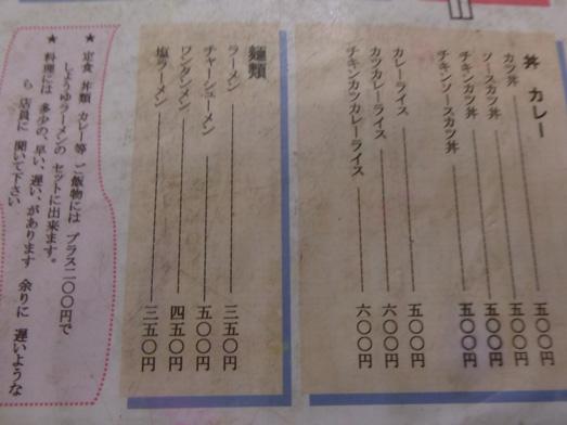 長野・群馬・新潟スキー帰り渋川の定食屋えびす食堂006