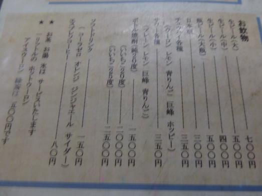 長野・群馬・新潟スキー帰り渋川の定食屋えびす食堂008