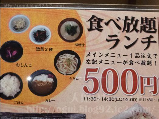 博多満月秋葉原店でランチおかわり自由食べ放題001