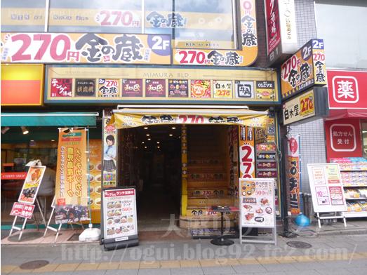 博多満月秋葉原店でランチおかわり自由食べ放題005