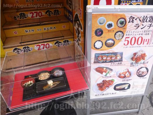 博多満月秋葉原店でランチおかわり自由食べ放題006
