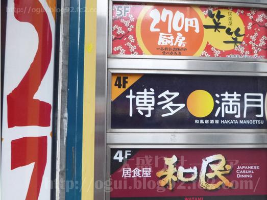 博多満月秋葉原店でランチおかわり自由食べ放題009