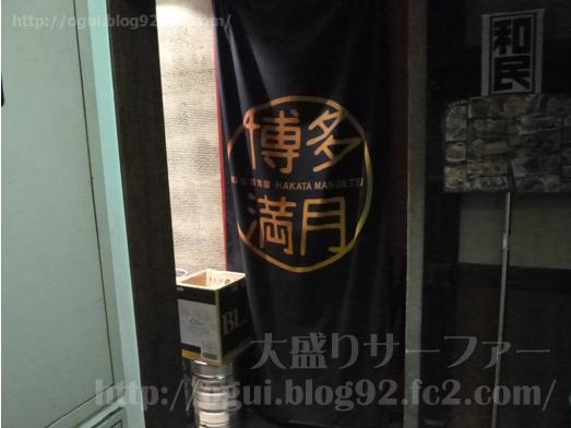 博多満月秋葉原店でランチおかわり自由食べ放題010