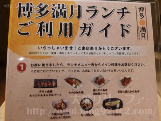 博多満月秋葉原店でランチおかわり自由食べ放題025