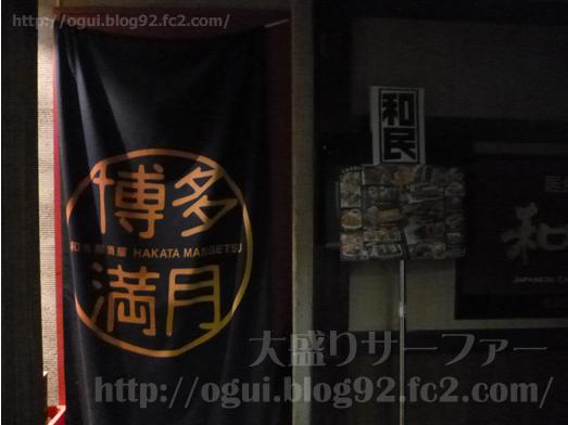 博多満月の500円ランチ食べ放題おかわり自由031