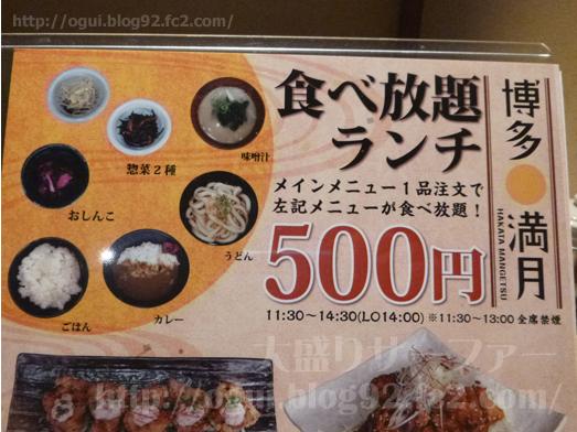 博多満月の500円ランチ食べ放題おかわり自由032
