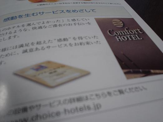 コンフォートホテル東京神田朝食バイキング食べ放題無料001
