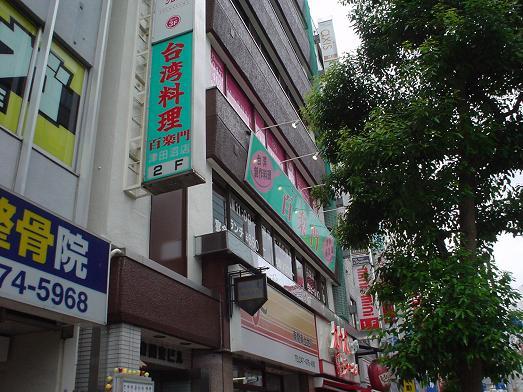 台湾料理の百楽門はランチバイキングで惣菜食べ放題002