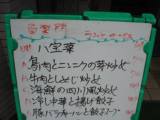 台湾料理の百楽門はランチバイキングで惣菜食べ放題005