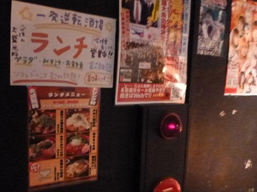 水道橋一発逆転酒場ランチ690円おかわり自由006