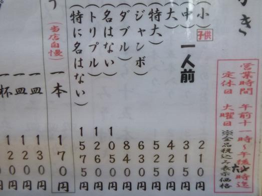 岩崎屋黒い上州大田焼きそば日本三大焼きそば013
