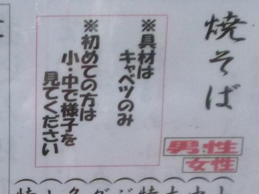 岩崎屋黒い上州大田焼きそば日本三大焼きそば014