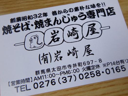 岩崎屋黒い上州大田焼きそば日本三大焼きそば023