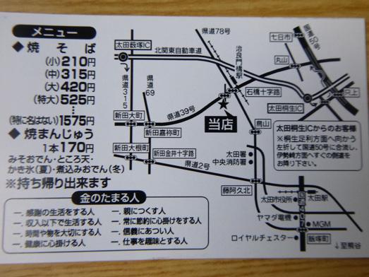 岩崎屋黒い上州大田焼きそば日本三大焼きそば024