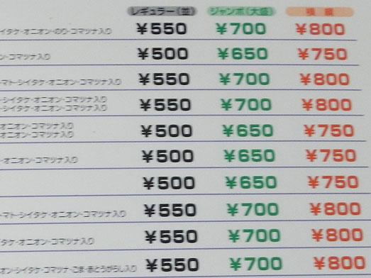 スパゲッティジャポネ銀座有楽町デカ盛りナポリタン010