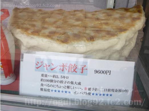神楽坂飯店メニュージャンボ餃子肉あんかけ炒飯001