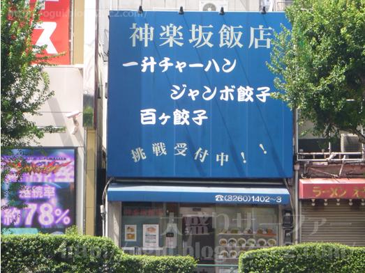 神楽坂飯店メニュージャンボ餃子肉あんかけ炒飯004
