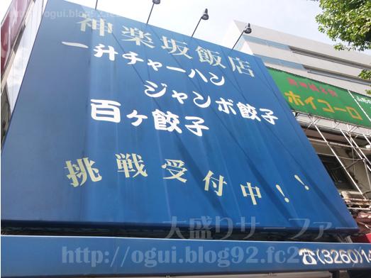 神楽坂飯店メニュージャンボ餃子肉あんかけ炒飯005