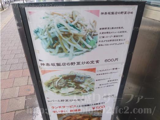 神楽坂飯店メニュージャンボ餃子肉あんかけ炒飯006