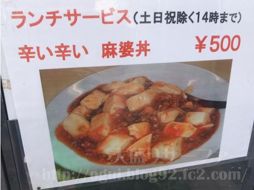 神楽坂飯店メニュージャンボ餃子肉あんかけ炒飯007
