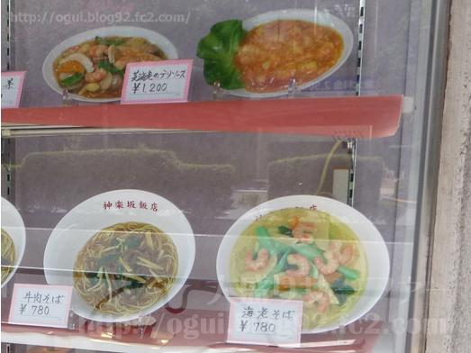神楽坂飯店メニュージャンボ餃子肉あんかけ炒飯010