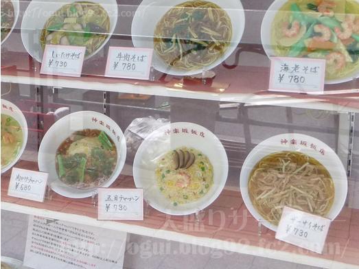 神楽坂飯店メニュージャンボ餃子肉あんかけ炒飯012