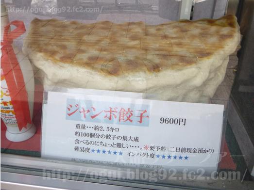 神楽坂飯店メニュージャンボ餃子肉あんかけ炒飯013