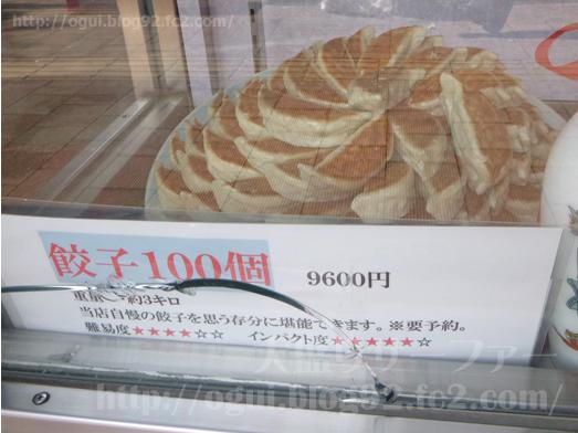 神楽坂飯店メニュージャンボ餃子肉あんかけ炒飯014