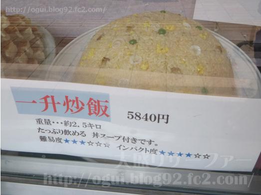 神楽坂飯店メニュージャンボ餃子肉あんかけ炒飯015