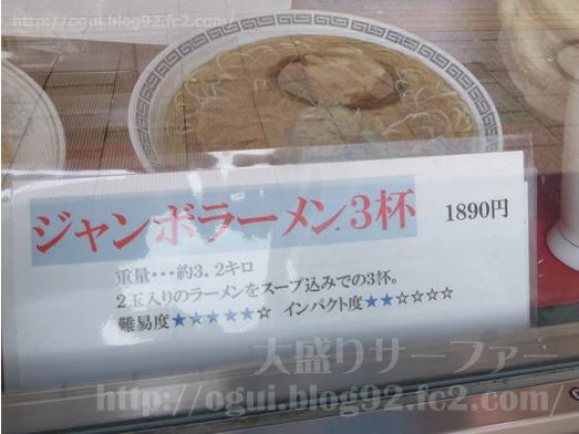 神楽坂飯店メニュージャンボ餃子肉あんかけ炒飯016
